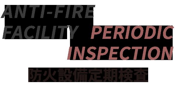 防⽕設備定期検査